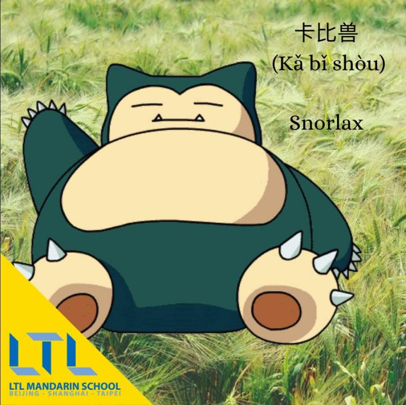 Snorlax in Chinese