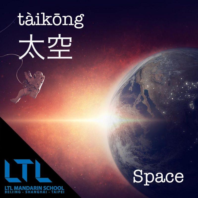 space-in-Mandarin
