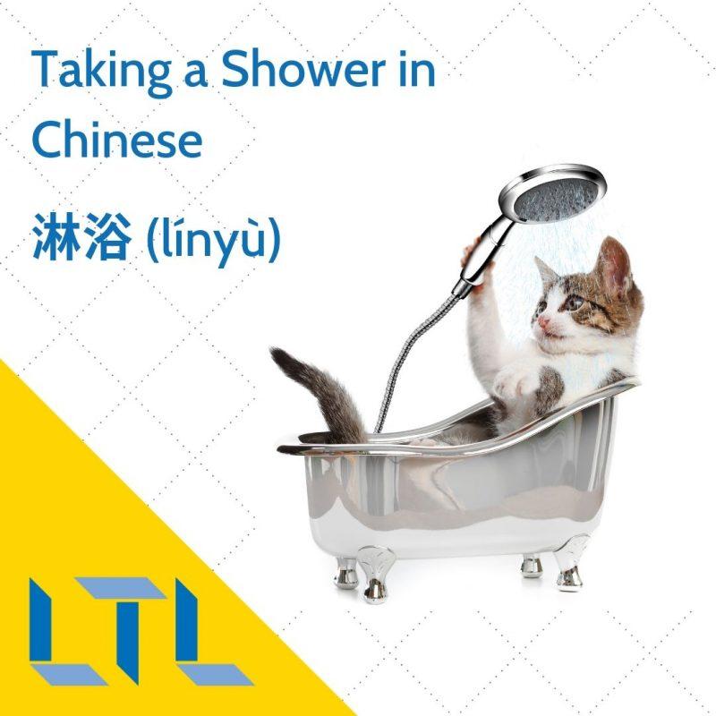Shower in Mandarin