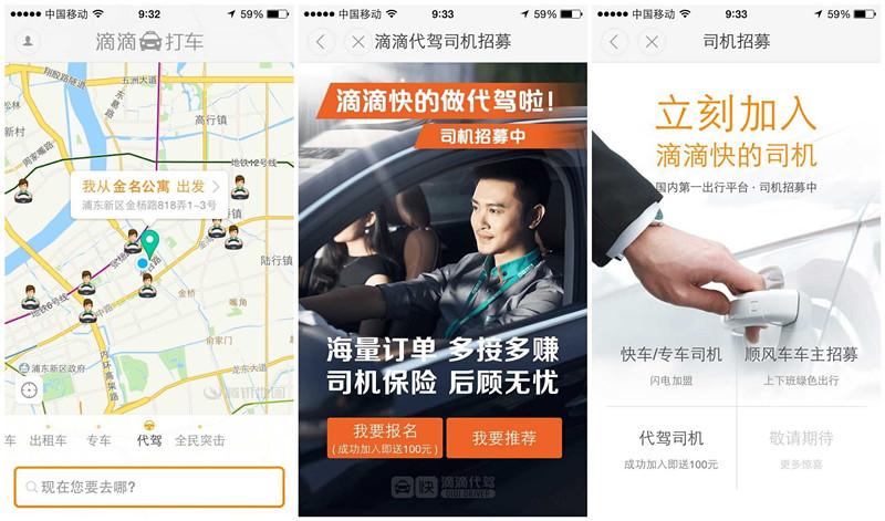 中国のタクシー: Didiの運転代行サービス