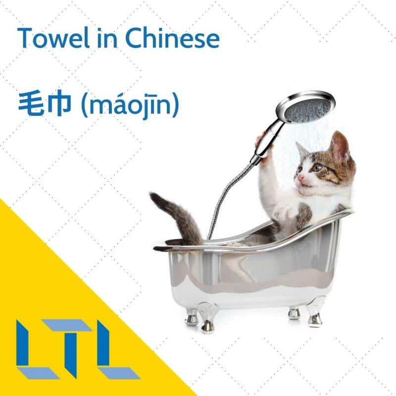 Towel in Mandarin