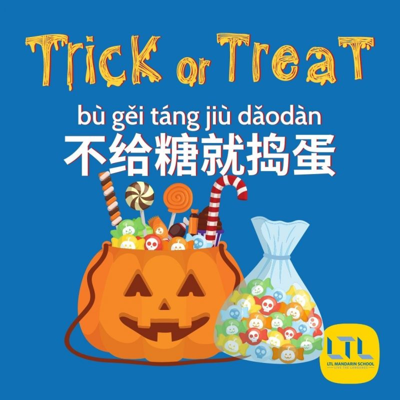 Trick or Treat in Chinese