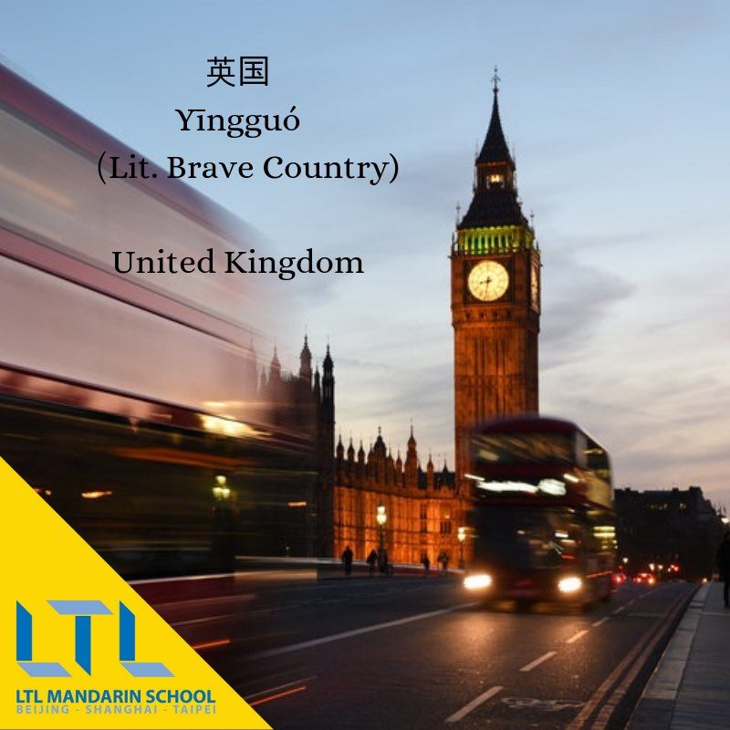 United Kingdom in Chinese