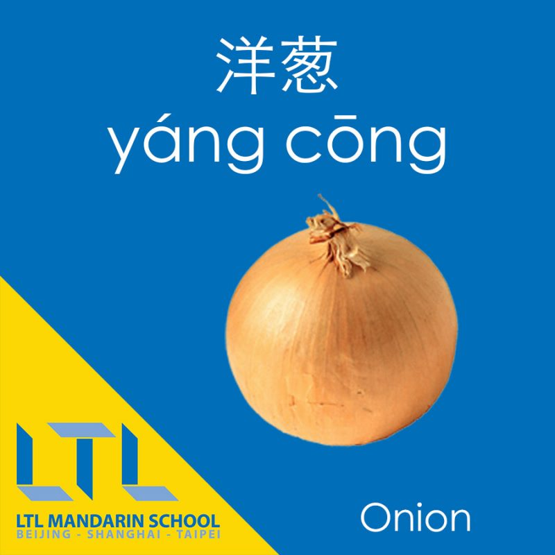 Learn the Vegetables in Chinese