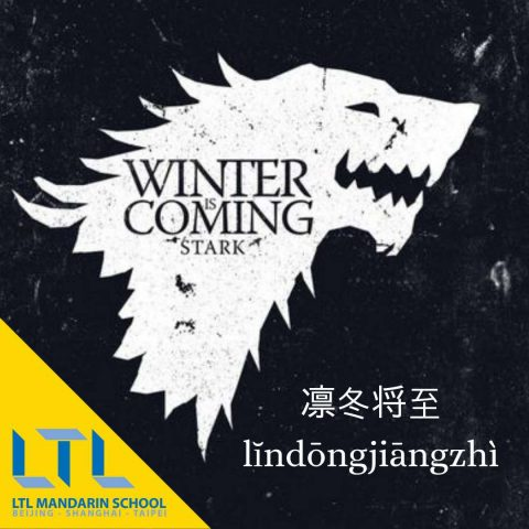 Game of Thrones in Chinese - Winter is Coming