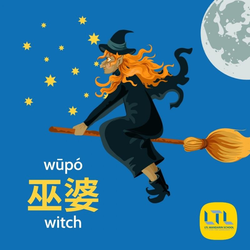 Witch in Chinese