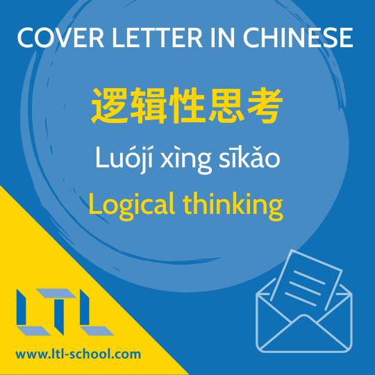 Writing a Cover Letter in Chinese