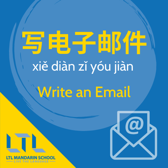How to Write an Email in Chinese