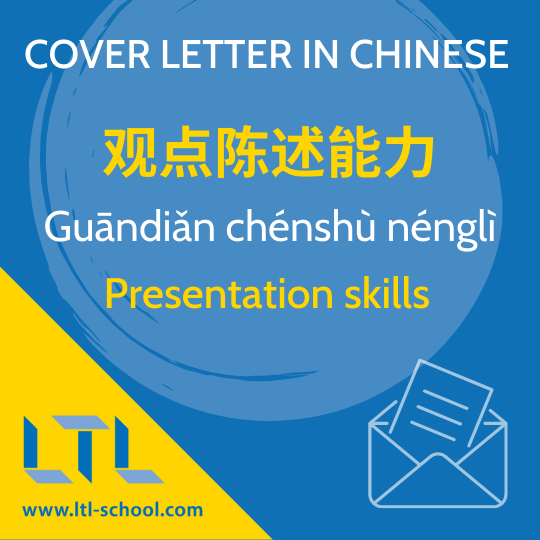 Writing a Cover Letter in Mandarin
