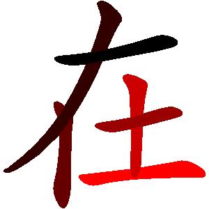 在- Number 8 on the most common Chinese character list