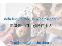 Learn Mandarin - Teachers Open the Door