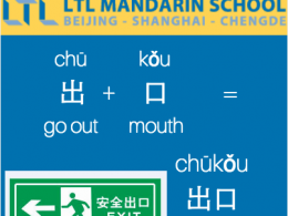 Exit - Learn Mandarin with LTL