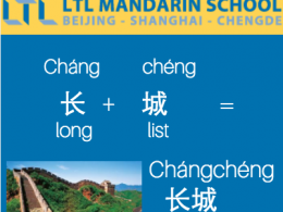 Great Wall of China - Learning Chinese