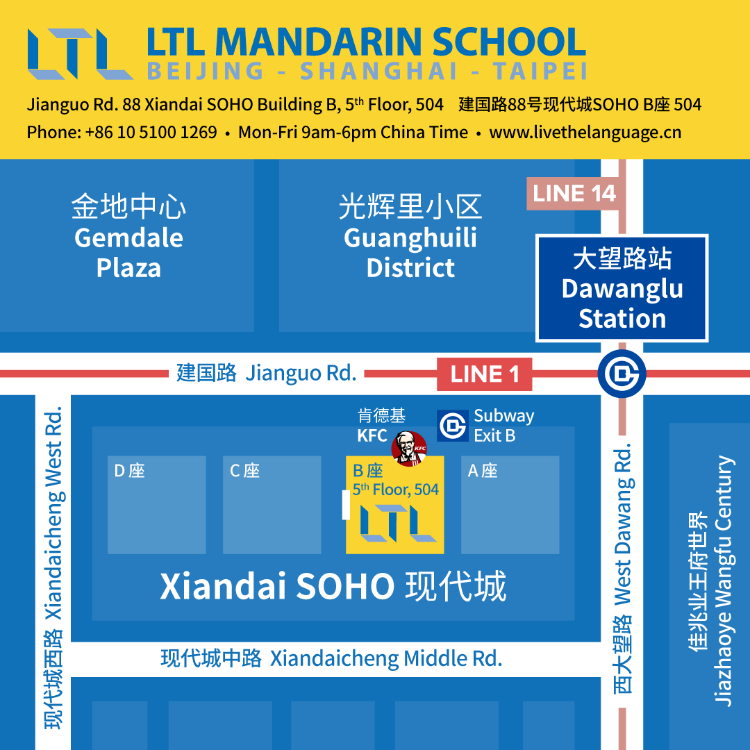 Learn Chinese in China - LTL Mandarin School Chinese Classes