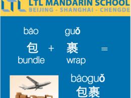 Package - Study Mandarin