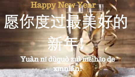 New Year in Chinese