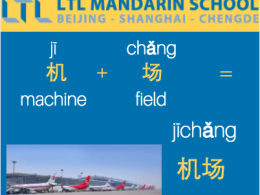 Airport - Learn Chinese
