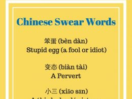 How to swear in Chinese