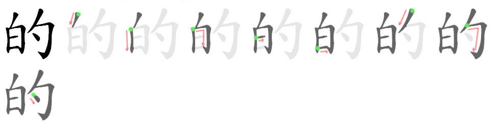 的 - The most used Chinese character of all