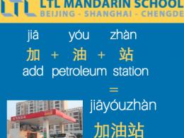 Filling Station - Learn Mandarin