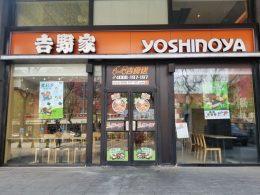 Japanese Food near LTL Beijing