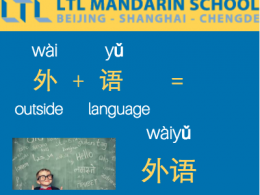 Foreign Languages - Study Mandarin