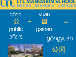 Park - Learn Chinese