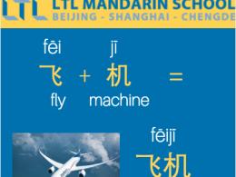 Aeroplane - Study Mandarin with LTL