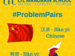 Study Mandarin - Problem Pairs - Han Yu