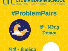 Study Mandarin - Problem Pairs - Meng / E Meng