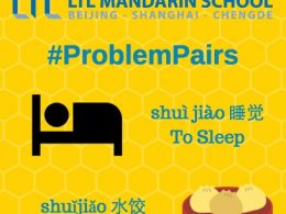 Learn Chinese - Problem Pairs - Shui Jiao
