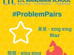 Study Mandarin - Problem Pairs - Xing Xing