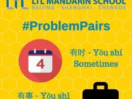 Study Mandarin - Problem Pairs - You Shi