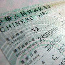 China Visa |