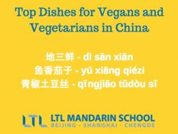 Vegan and Vegetarian Dishes in China