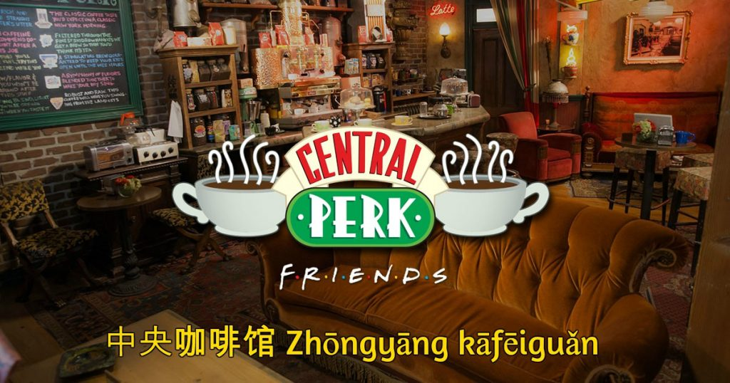 Central Perk - Friends in Chinese