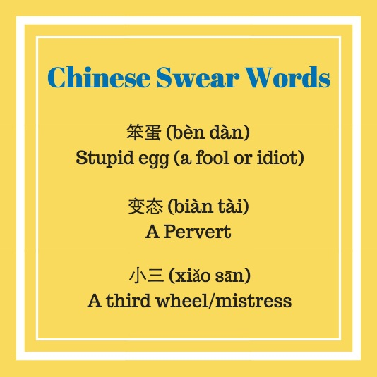 Bad words in Chinese