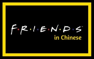 Friends in Chinese