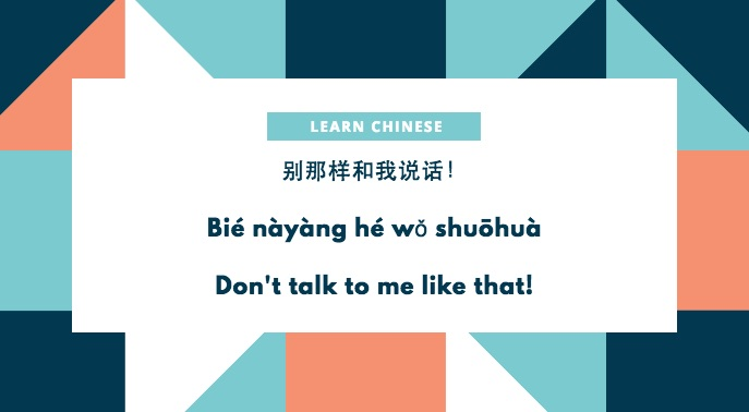 Learn how to argue in Chinese!