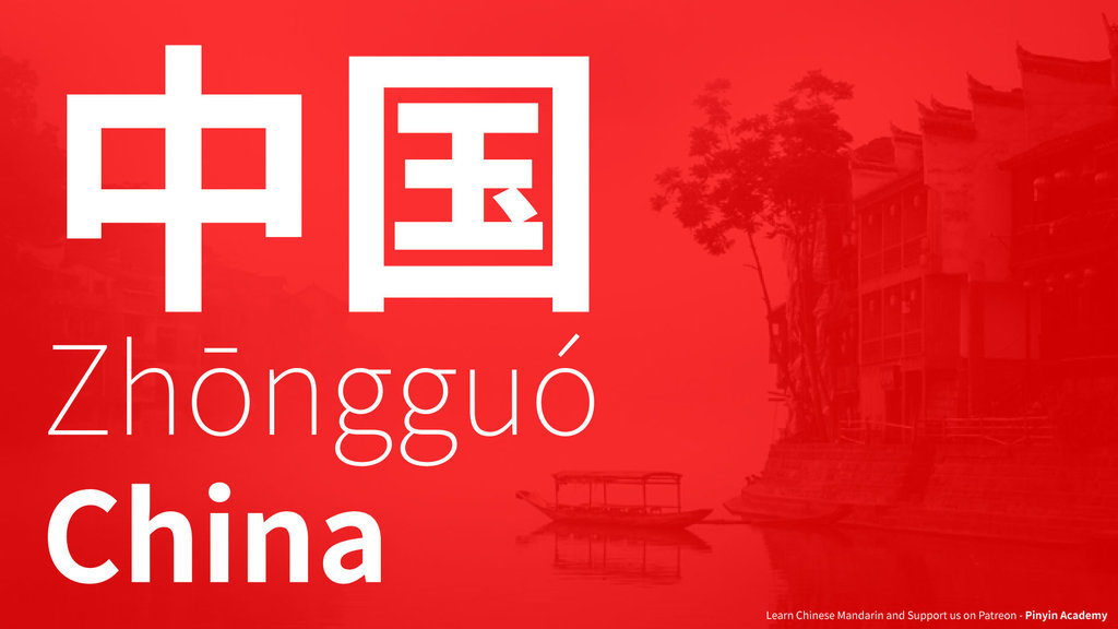 Learn Chinese Characters - China